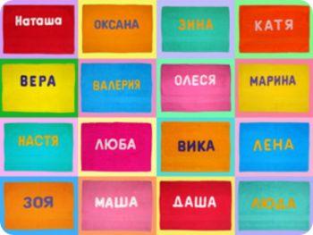 Наташа, Оксана, Зина, Катя - имя девочки