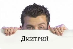 Все об имени Дмитрий