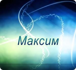 Самое популярное имя - Максим
